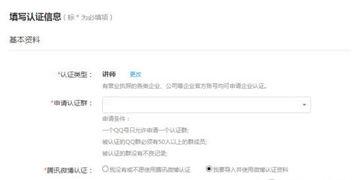手机QQ群如何认证 QQ群认证的具体操作