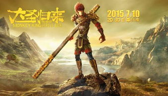 ...圣归来 树东方超级英雄 带领国产动画电影走向世界