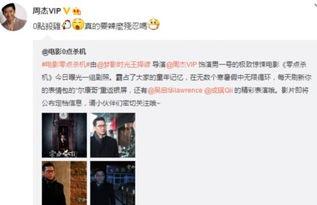 日,周杰被曝遭赌场追债,人却失... 此前,爆料微博称某男演员在澳门...