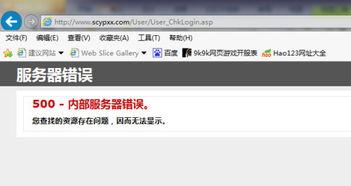 sosonini登录-搜搜问问 -在嘛,我的网站首页有个 会员中心 登入进去报错 是什么原...