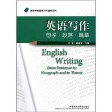 高等学校英语写作进阶系列 英语写作 句子 段落 篇章