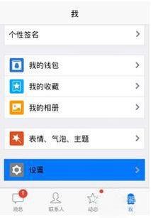QQ聊天对话框不显示侧边