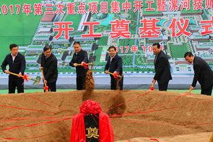 ...行重点项目集中开工暨漯河技师学院新校区建设项目奠基仪式