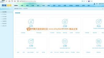 ...ShopNC B2B2C好商城V3 B10系统源码分享, B2B2C稳定运营版,...