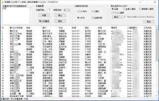智客微信群二维码采集器