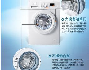 西门子 SIEMENS WM08X0R01W 6公斤 全自动 滚筒 洗衣机