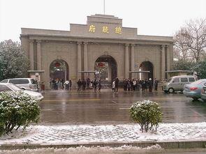 南京总统府01正门 总统府的图片 南京 江苏