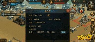 我的王朝名城之战攻略介绍