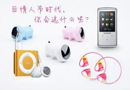,来看看哪几款MP3适合送情人,或者在这个MP3里面在糊弄点什么创...