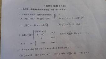 高等数学求解