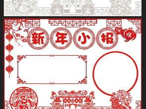剪纸小报元旦手抄报春节电子小报模板素材