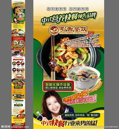 中式快餐招商 无代码