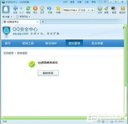 腾讯QQ怎么修改密码 腾讯QQ修改密码的方法
