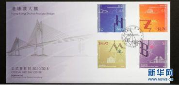 ...港邮政将发行 港珠澳大桥 特别邮票