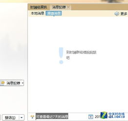QQ漫游聊天记录-拆散一对是一对 查询男 女朋友记录教程