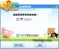 教你如何取消QQ宠物自动登陆提示