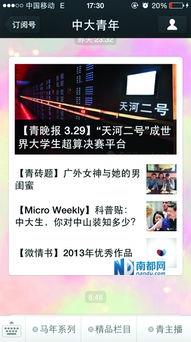 高校微信公众号 生活服务类最受欢迎