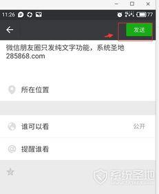 安卓手机微信朋友圈发送纯文字说说的操作方法