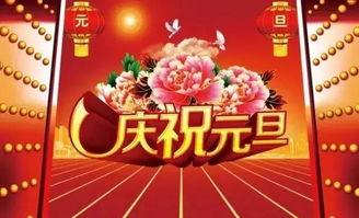2019最新元旦祝福语简短大全 2019年猪新年祝福语汇总