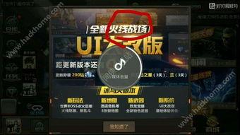 ...新的版本有几个名字被玩家所猜测着,第一个就是之前曝光的图片...