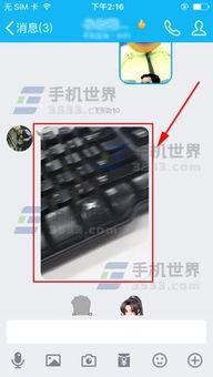 怎样将QQ视频保存到本地手机?