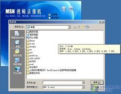 图15 QQ视频录像机可轻松保存录制的文件-网友收藏 十大 QQ秘密武器...