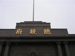 南京 总统府的全部照片 总统府