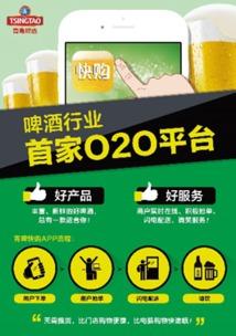 像用 嘀嘀打车 一样买青岛啤酒 青岛啤酒瞄准社区O2O 推出 青啤快购