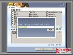 手机中国首发 iPhone专用备份还原软件 -操作说明 使用完全自定义 苹...
