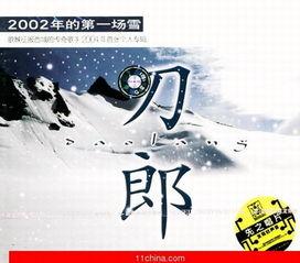 雪的名字-歌手名称:刀郎-刀郎首张个人专辑 2002年的第一场雪