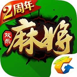 腾讯欢乐四川麻将全集v6.7.11 官方安卓版中文更新时间:7-5腾讯欢乐...