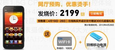 小米手机电信版套餐新鲜出炉 电信版小米合约机价格为2199元
