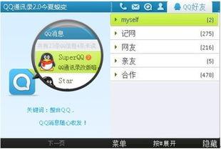 S60V3 QQ通讯录升级 Q信聊天无需加好友 -手机软件