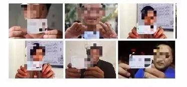 你手持身份证拍的照片,也许已经成为伤害你的工具