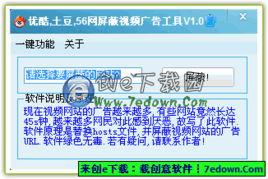 视频网广告屏蔽工具 V1.0 中文绿色版 一键去除在线视频广告