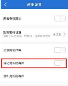 腾讯手机管家如何取消自动更新
