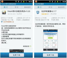 腾讯应用中心Android客户端设安全防护