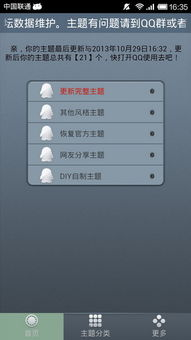 qq主题管家最新版下载安装 最新版qq主题管家下载