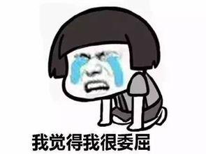 委屈表情包 我觉得很委屈想哭QQ微信表情包-花式挠头表情包 熊猫头...