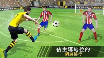 ...8顶级传奇游戏下载 足球明星2018顶级传奇安卓版下载v0.7.2 7230手...