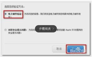 苹果手机刷机后需要激活忘记id密码怎么办