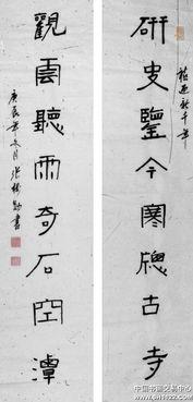 隶书八字联 张树勋 中国书画服务中心