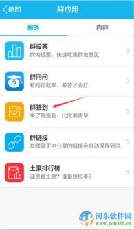 手机QQ群签到功能在哪里