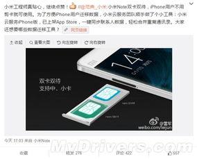 小米拼了 iPhone 6免费换小米Note如何