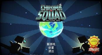 中文名称: 彩度战队-最新单机游戏 彩度战队 硬盘版迅雷下载 电影天堂