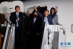 特朗普迎接从朝鲜返回的三名美国人