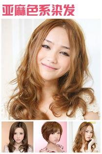 的亚麻色发型.亚洲人肤色偏黄,所以利用亚麻色做染发可以衬得肌肤...