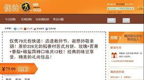 图为珊瑚虫QQ作者陈寿福创办的团购网站