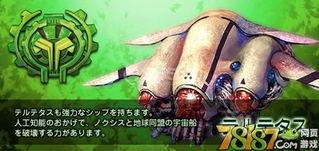 虫族联盟:-日本太空题材页游 NEMEXIA 14日开启运营