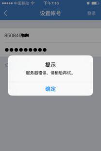 qq同步助手手机版无法登陆,网页版无任何信息,备份的资料一个都没...